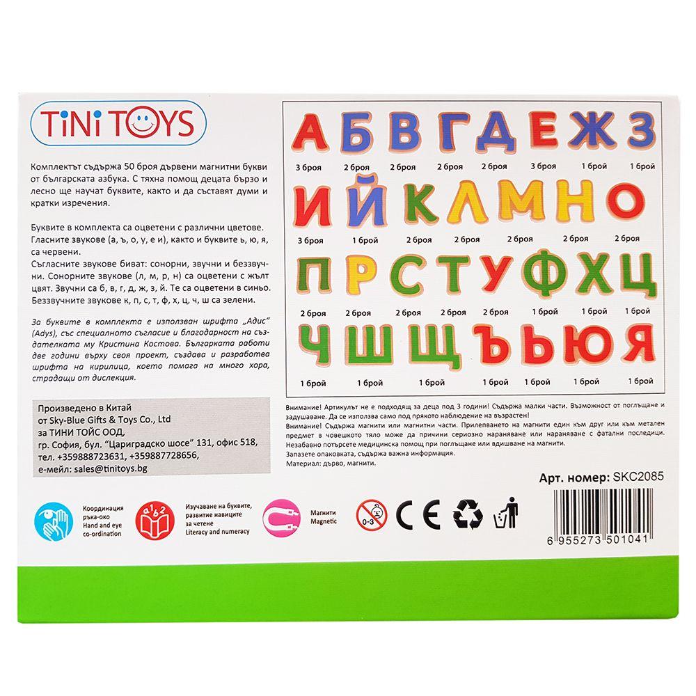 Дървени магнитни букви- българската азбука - образователни играчки от Беллами(2)-bellamiestore