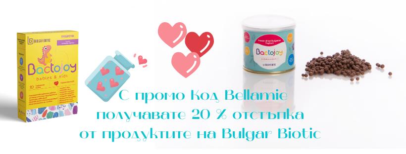 bactojoy-probiotic-za-deca-s-promo-kod-ot-bellamie